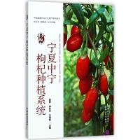 宁夏中宁枸杞种植系统/中国重要农业文化遗产系列读本