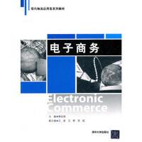 电子商务(现代物流应用型系列教材) 樊世清 9787302260783 清华大学出版社教材系列