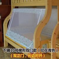高低床蚊帐梯形学生蒙古包上铺下铺150cm0.9m1.2米1.5米床 其它