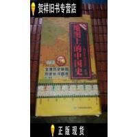 【品相好古旧书二手书】图说中国历史系列地图上的中国史 21幅全 专用放大镜(有点弯) 盒套有点破地图新 /中国地图出版