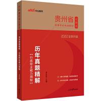 中公教育2020贵州省公务员考试历年真题精解行政职业能力测验