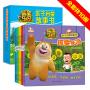 书童文化 熊熊乐园亲子启蒙故事书套装