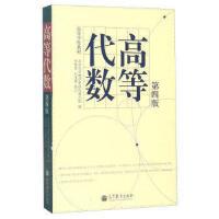 【二手书8成新】高等代数 (第四版)北京大学数学系前代数小组 9787040379105