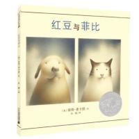 红豆与菲比(精) 正版 【美】彼得麦卡提 作,白薇 9787539180489