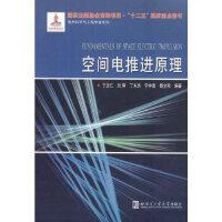 {二手旧书99成新}空间电推进原理 于达仁 哈尔滨工业大学出版社 9787560339139