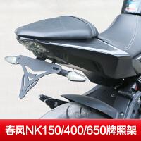 春风250NK150NK400NK650牌照架短尾拍照支架车牌架摩托车改装配件