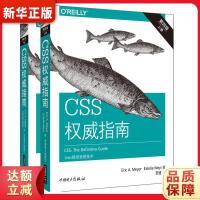 CSS权威指南 第4版(2册) (美)迈耶(Eric A.Meyer),(美)埃斯特尔・韦尔(Estelle W 中国