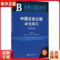 中国企业公益研究报告.2015