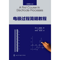 电极过程简明教程