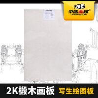 爱涂图 素描画板2k椴木制画架板半开素描写生绘图板A1设计画板