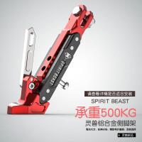 越野摩托车支架通用单边撑改装配件电动踏板车创意装饰侧脚架SN5940