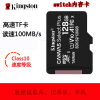 Kingston金士�D 128g手�C�却婵� 高速TF(Micro SD) 存��卡�O控�z像�^�却婵�tf卡128g C10