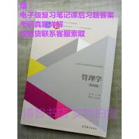 【旧书二手书8成新】管理学 第四版 第4版 周三多 高等教育出版社【正版】9787040411126