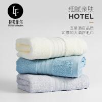 LF拉芙菲尔 五星级酒店毛巾纯棉洗脸面巾柔软强吸水男女成人家用