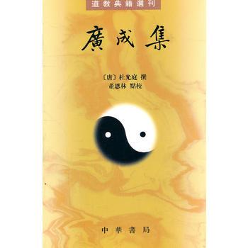 广成集--道教典籍选刊