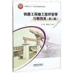 铁路工程施工组织管理与概预算(第2版高职高专土木工程专业新编系列教材)