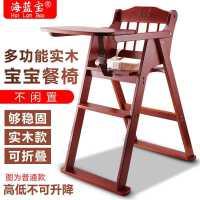 【限时7折】宝宝餐椅便携实木儿童椅婴儿餐椅可折叠多功能宝宝餐椅火锅店酒店