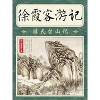 徐霞客游记・游天台山记