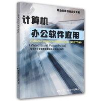 职业技能培训鉴定教材计算机办公软件应用WordExcelPowerPoint