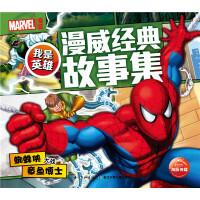 我是英雄・漫威经典故事集:蜘蛛侠大战章鱼博士