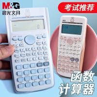晨光米菲函数科学计算机计算器多功能中小学生用会计金融一建考试便携