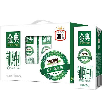 伊利金典有机纯牛奶250ml*12/箱 新老包装随机发货