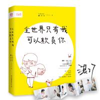 全世界只有我可以欺负你 蒙淇淇 9787505738034 中国友谊出版公司