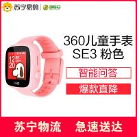 【苏宁易购】360儿童电话手表SE 3代 智能彩屏电话手表 2代升级版 彩色触屏版 防丢防水GPS定位