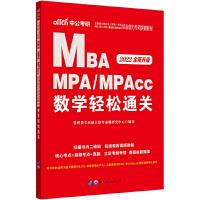 中公教育2022全国硕士研究生入学统一考试MBA、MPA、MPAcc管理类专业学位联考综合能力专项突破教材:数学轻松通关