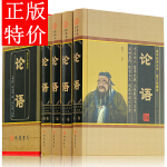 论语(图文本) 文白对照 原文注释译文名家品悟 16开全4册插盒装插图本 中国古典哲学名著反映了孔子的思想 相关出版: