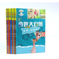 奇妙大自然全10册 生命的奇迹/大自然的挑战 彩图版幼儿童科普读物百科全书 十万个为什么儿童百问百答 7-10-12岁