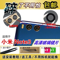 小米Note3后置摄像头镜片 镜头片 小米note3照相机玻璃镜面镜头盖