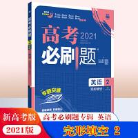 2020版 67高考必刷题 科学题阶第6版 英语2完形填空