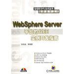 WebsphereServer平台的J2EE实例开发指南,机械工业出版社,张洪斌9787111183280