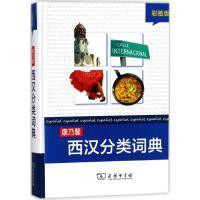 康乃馨西汉分类词典,编者:Cornelsen Schulverlage|译者:魏,商务印书馆【正版开发票】
