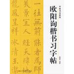 中国书法教程――欧阳询楷书习字帖