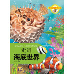 神奇动物世界之旅 走进海底世界
