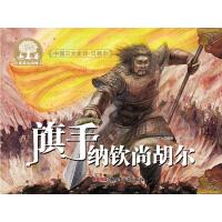 中国三大史诗・江格尔:旗手纳钦尚胡尔