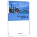 中国地方政府债务的规范发展研究/城市化与金融系列丛书