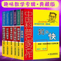中国科普名家名作-趣味数学专辑典藏版(共6册) 算得快 数学营养菜 故事中的数学趣味游戏书好玩的数学 中小学生儿童数学科