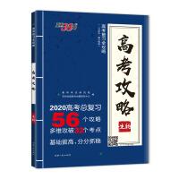 天利38套 高考攻略生物 高考复习全攻略 天利全国高考命题研究中心编写 西藏人民出版社