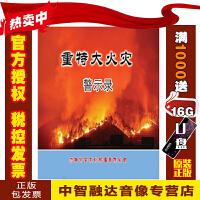正版包票 重特大火灾事故警示录(2DVD)安全生产培训视频光盘碟片