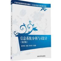 包邮 信息系统分析与设计(第2版) 黄校章 9787302448471 清华大学