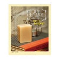 甜蜜手作皂�}�: 幸福甜�c皂x香氛精油x天然乳液x保�B面膜, 150品美肌�宴