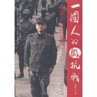 一个人的微抗战――樊建川抗战微博