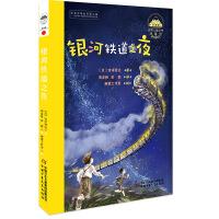 世界儿童文学典藏馆-日本馆-银河铁道之夜