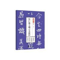 笔墨千年――怀仁集王羲之圣教序