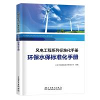 风电工程系列标准化手册 环保水保标准化手册