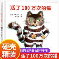 *活了100万次的猫(珍藏版) 婴幼儿童宝宝亲子早教绘本故事童话阅读物图画书籍0-3-4-5-6-8岁