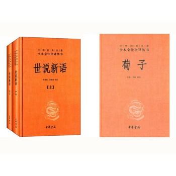 中华经典名著全本全注全译丛书(第三辑) :世说新语(精)上下册+荀子(精